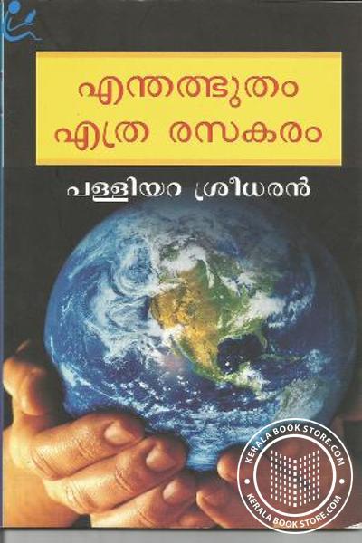 Cover Image of Book എന്തത്ഭുതം എത്ര രസകരം