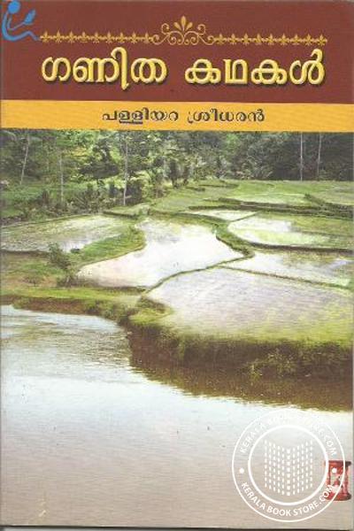 Cover Image of Book Ganitha Kathakal