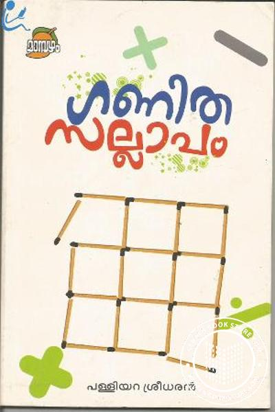 Image of Book Ganitha Sallapam