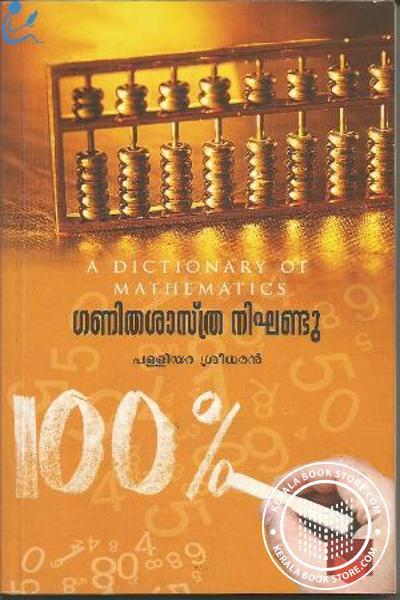 Cover Image of Book Ganitha Sastra Nekhadu