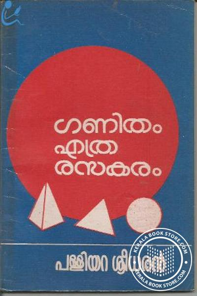 Image of Book Ganitham Etra Rasakaram