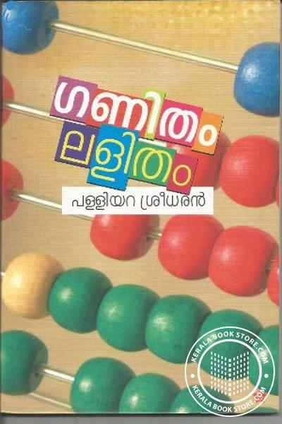 Image of Book Ganitham Lalitham