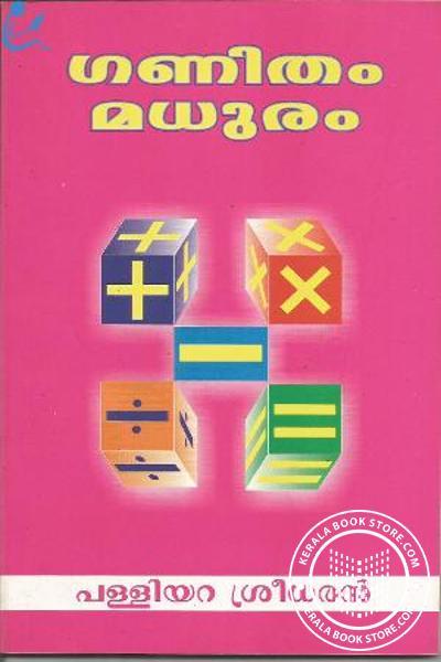 Cover Image of Book Ganitham Madhuram
