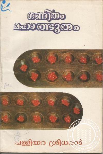Cover Image of Book Ganitham Mahathbhutham