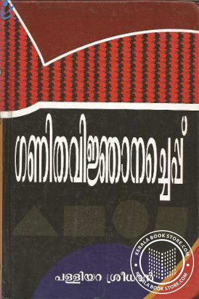 Cover Image of Book Ganitha Vinjanachepp