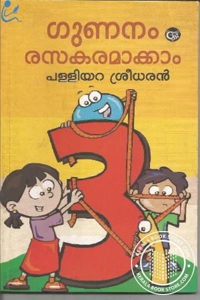 Cover Image of Book ഗുണനം രസകരമാക്കാം