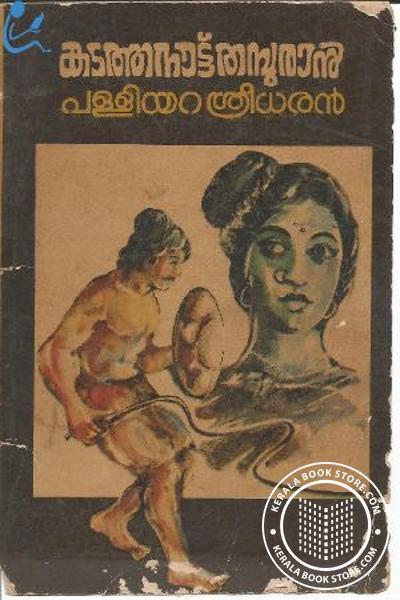Cover Image of Book കടത്തനാട്ട് തമ്പുരാന്