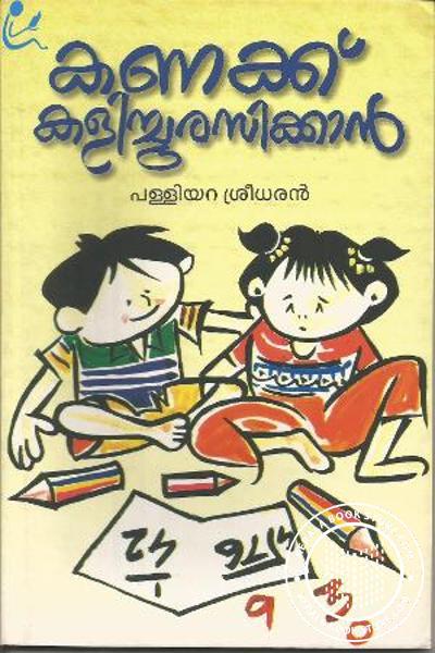 Cover Image of Book കണക്ക് കളിച്ചു രസിക്കാന്