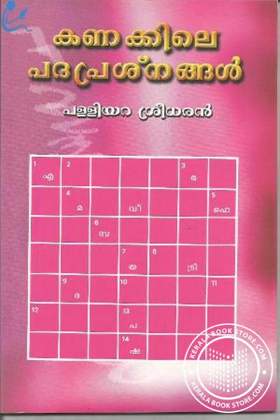 Cover Image of Book കണക്കിലെ പദപ്രശ്നങ്ങള്