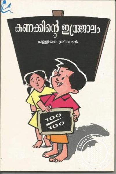 Cover Image of Book കണക്കിന്റെ ഇന്ദ്രജാലം