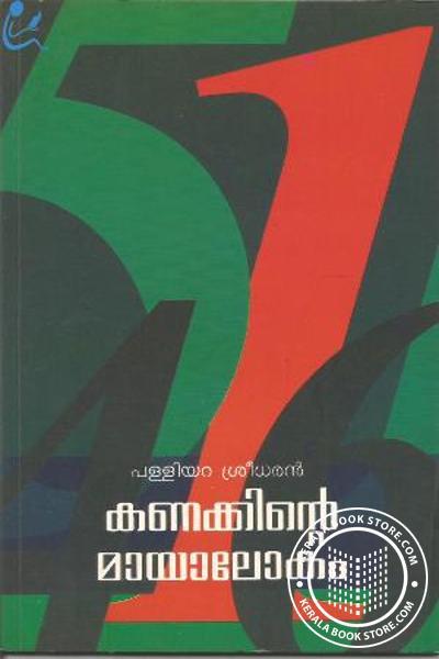Cover Image of Book കണക്കിന്റെ മായാലോകം