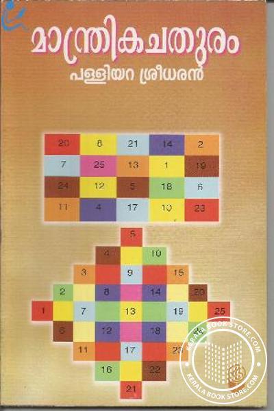 Cover Image of Book മാന്ത്രിക ചതുരം
