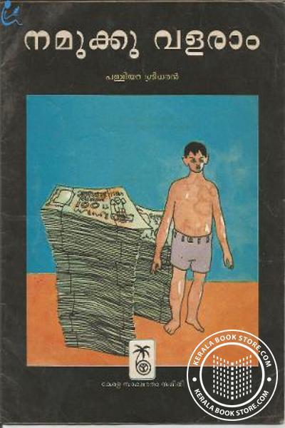 Cover Image of Book നമുക്ക് വളരാം