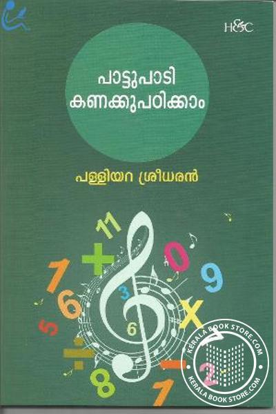 Cover Image of Book പാട്ടുപാടി കണക്ക് പഠിക്കാം
