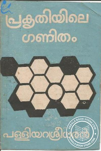 Cover Image of Book പ്രകൃതിയിലെ ഗണിതം