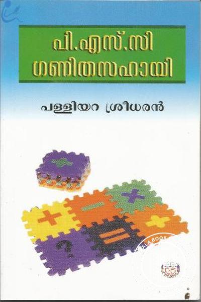 Cover Image of Book പി എസ് സി ഗണിത സഹായി