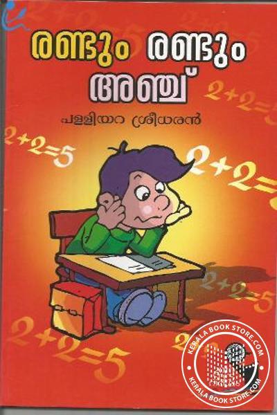 Image of Book PSC Prayoghika Ganitham