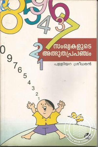 Cover Image of Book സംഖ്യകളുടെ അത്ഭുത പ്രപഞ്ചം