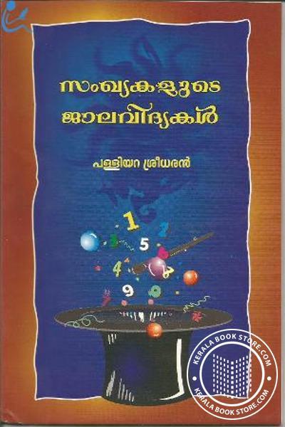 Cover Image of Book സംഖ്യകളുടെ ജാലവിദ്യകള്