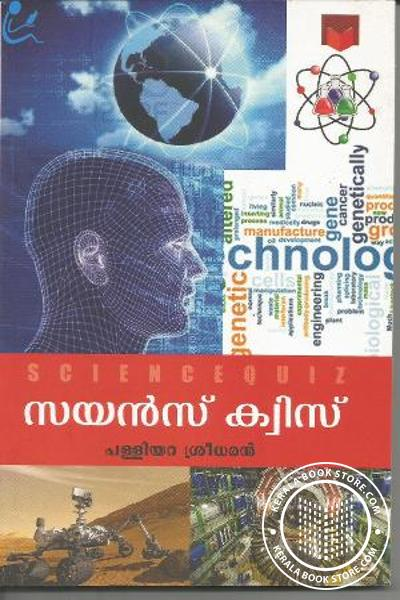 Cover Image of Book സയന്‍സ് ക്വിസ്