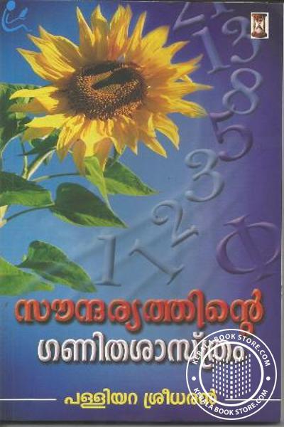 Cover Image of Book സൗന്ദര്യത്തിന്റെ ഗണിത ശാസ്ത്രം