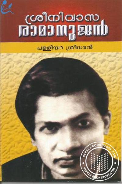 Cover Image of Book ശ്രീനിവാസ രാമാനുജന്