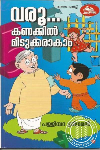 Cover Image of Book Varu Kanakkil Midukkarakam