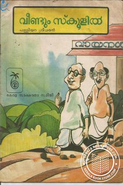 Cover Image of Book Veedum Schoolil
