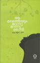 Thumbnail image of Book ആ മരത്തെയും മറന്നു ഞാന്
