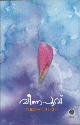 Thumbnail image of Book വീണപൂവ്