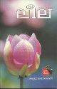 Thumbnail image of Book Leela