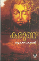 Thumbnail image of Book കരുണ