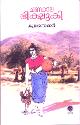 Thumbnail image of Book ചണ്ഡാല ഭിക്ഷുകി