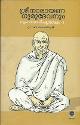 Thumbnail image of Book Sreenarayanagurudevanum Gruhathya Shishyanmarum - I