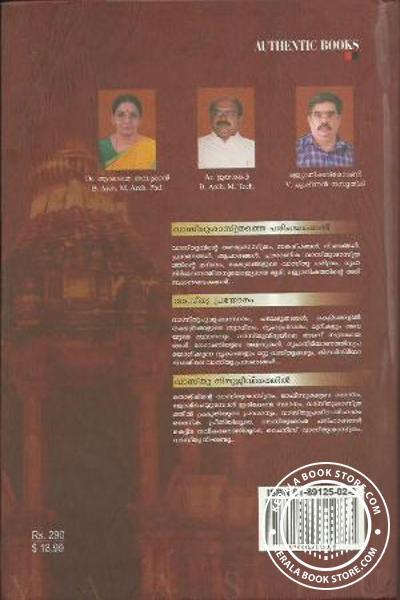 back image of വാസ്തു വിദ്യാ വിജ്ഞാനകോശം