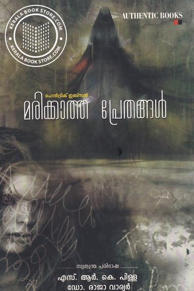 Cover Image of Book മരികാത്ത പ്രേതങ്ങള്