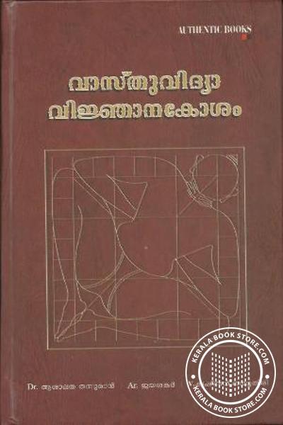 Image of Book Vasthuvidya Vijnanakosam