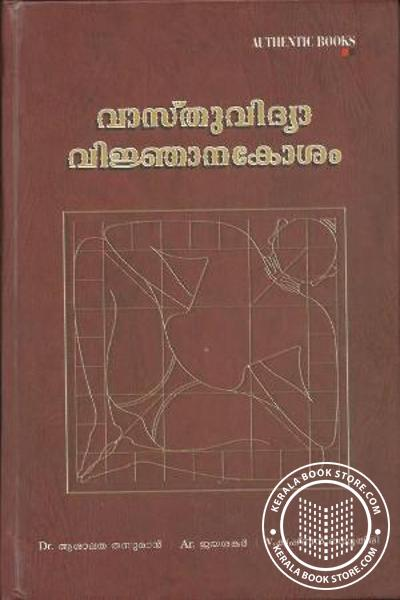 Cover Image of Book Vasthuvidya Vijnanakosam