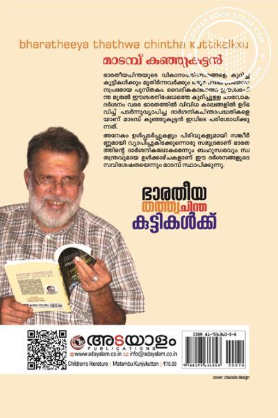 back image of Bharatheeya Thathwa Chintha Kuttikalke