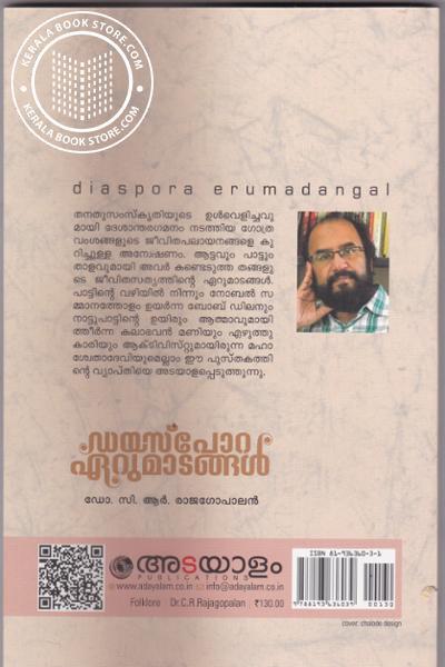 back image of ഡയസ്പോറ ഏറുമാടങ്ങള്
