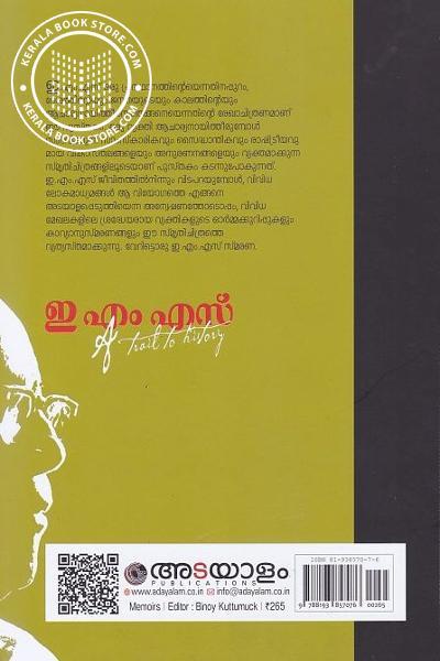 back image of ഇ.എം.എസ് എ ട്രെയിൽ റ്റു ഹിസ്റ്ററി