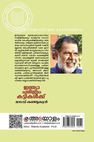back image of India Charithram Kuttikalkke