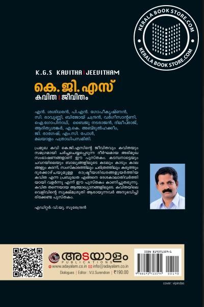 back image of K G S Kavitha Jeevitham