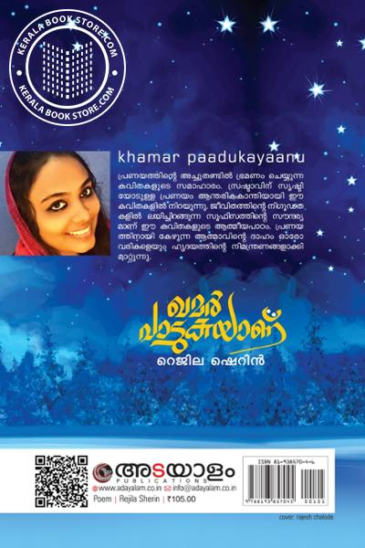 back image of Khamar Paadukayaanu