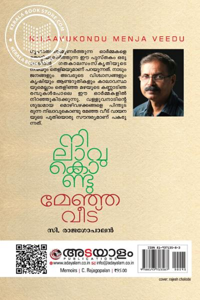 back image of നിലാവുകൊണ്ടു മേഞ്ഞ വീട്