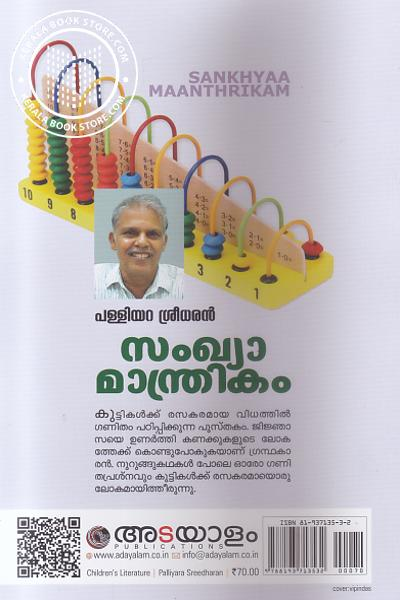 back image of സംഖ്യാമാന്ത്രികം