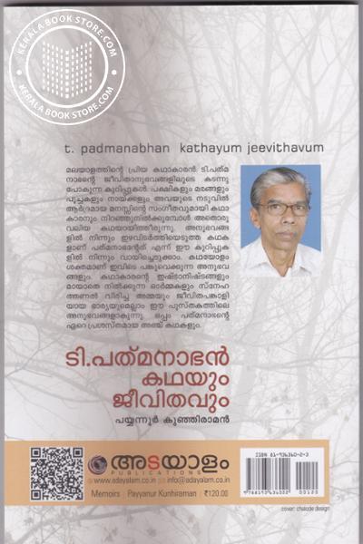 back image of T Padmanabhan Kathayum Jeevithavum