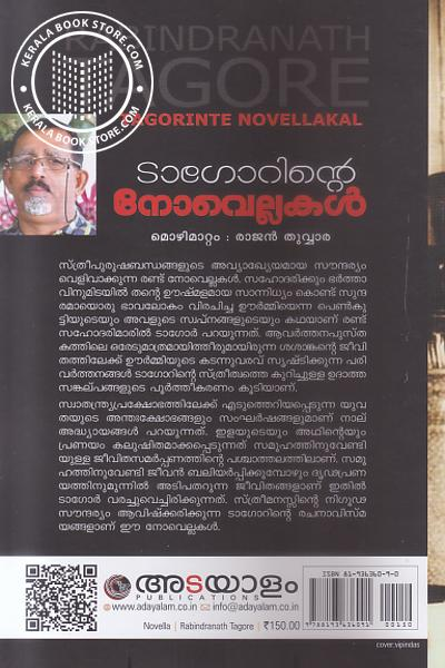 back image of ടാഗോറിന്റെ നോവെല്ലകള്