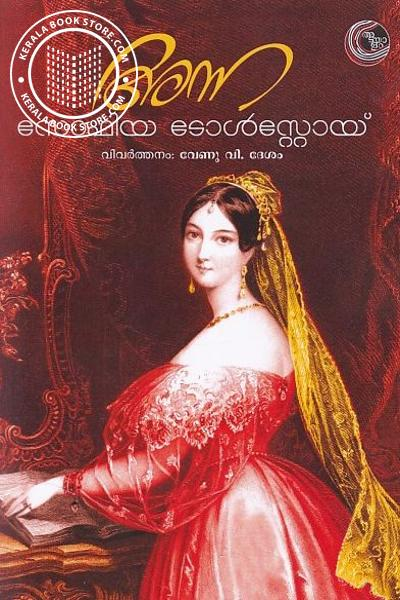 Cover Image of Book അന്ന
