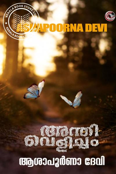 Cover Image of Book Anthivelicham
